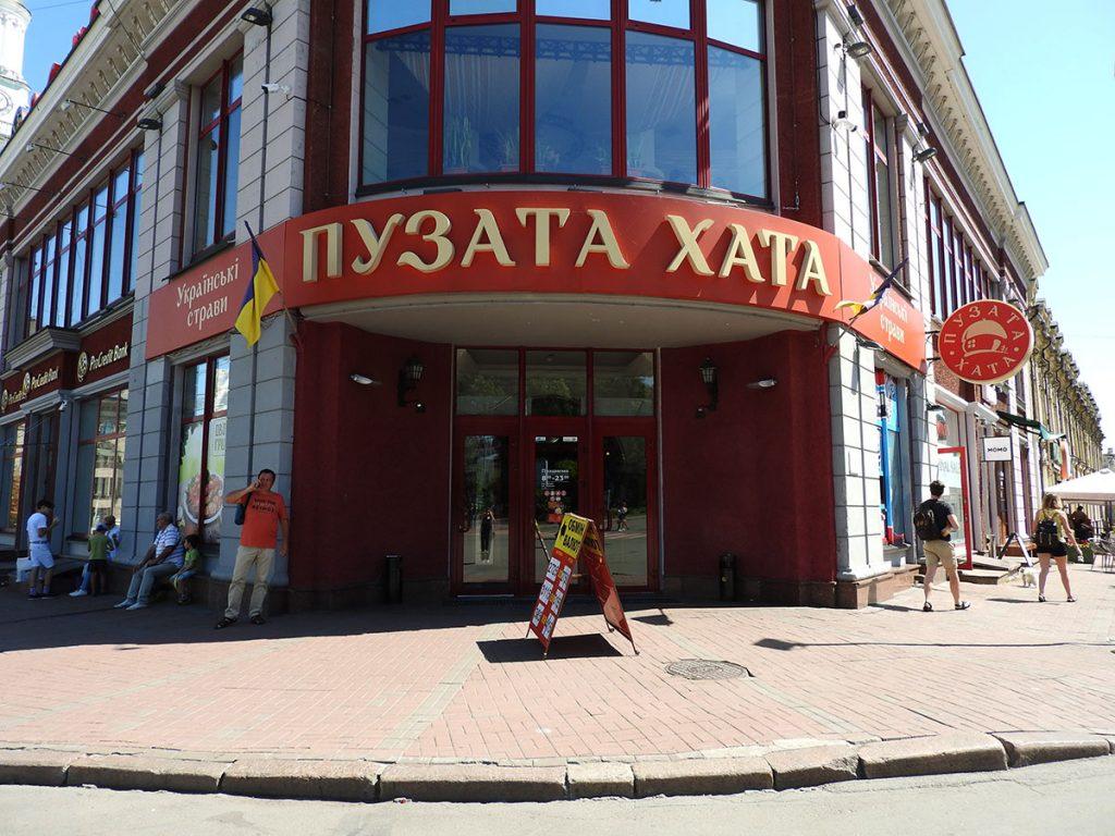 Puzata Hata Self-Service Restaurant Kiev