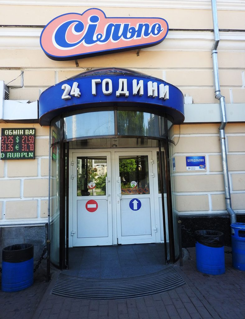 Supermarket in Podil, Kiev, Ukraine