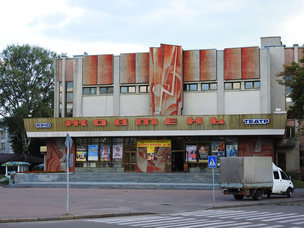 Movie Theatre in Zhytomyr, Ukraine