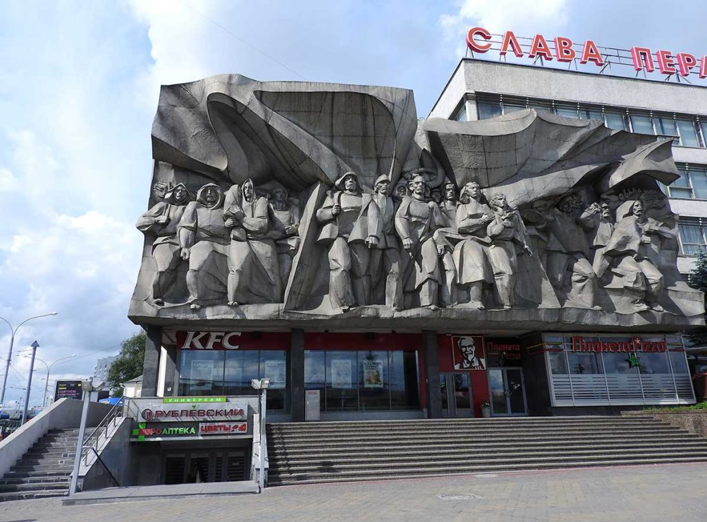 World's Coolest KFC - Top 13 Things to Do In Minsk