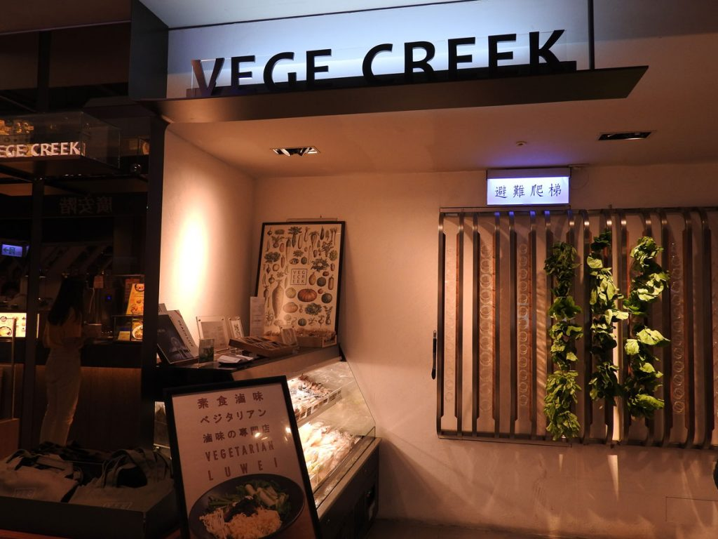 Vege Creek Vegan Hotpot Restaurant in Taipei, Taiwan